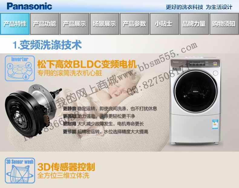 松下xqg70-v75gs - 洗衣机系列