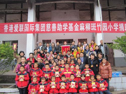 四川省竹园麻柳镇班达州学生捐赠二十名小学张小学龙泉西里图片