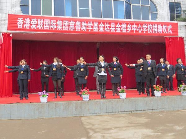 四川省达州麻柳镇班竹园小学退位二十名学生张小学生数学捐赠图片