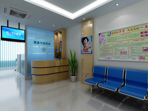 惠康牙科诊所