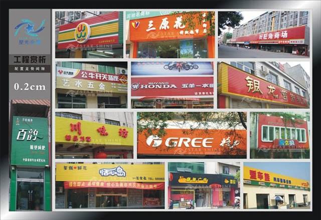 宣汉广告设计宣汉招牌制作宣汉灯箱广告