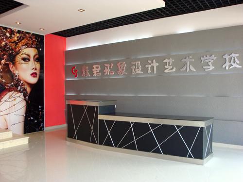 形象墙logo墙   写字楼形象墙设计制作效果图   三乐学校-形高清图片