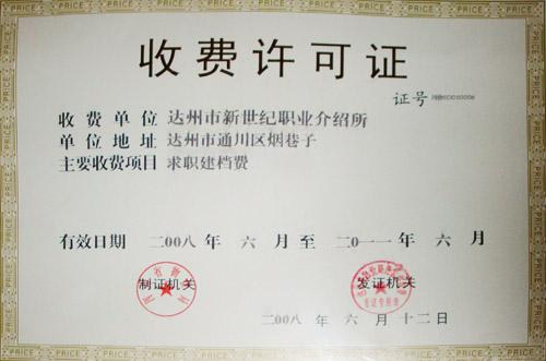 企業證書-(達州職業介紹所-達州房屋中介