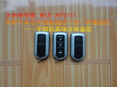 丰田凯美瑞分体遥控-达州汽车钥匙|达州汽车摇控器|杨