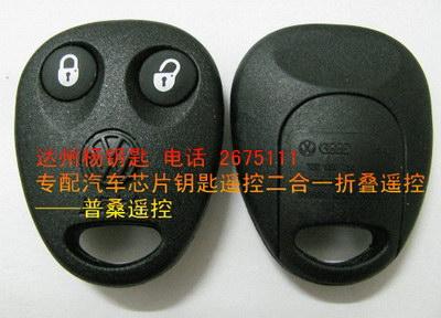 普桑遥控-达州汽车钥匙|达州汽车摇控器|达州杨钥匙