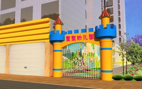 幼儿园门头-四川省一木文装饰设计公司|大竹装饰公司